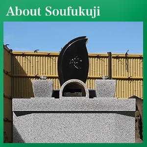about soufukuji